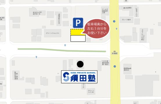 須田塾駐車場案内図