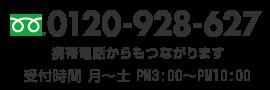 受付時間:月〜土 14:00〜22:00 TEL:058-245-3558