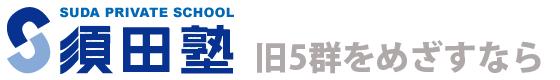 岐阜の学習塾 須田塾